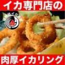 ika_ring.jpg