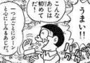 ji-nn_to_simiru.jpg